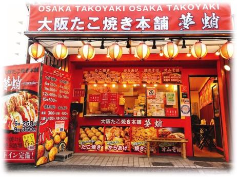 大阪たこ焼き本舗
